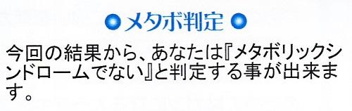 201408-メタボ判定