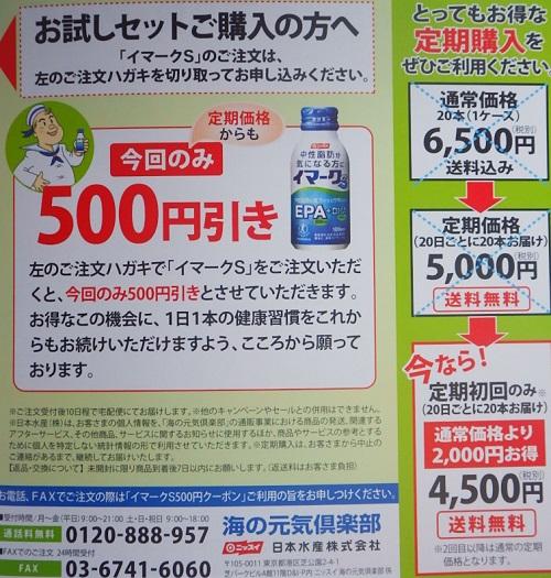 イマークS500円引き