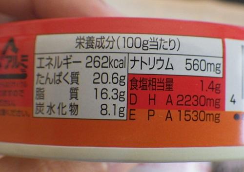 いわしの缶詰
