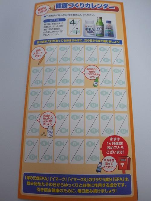 健康づくりカレンダー