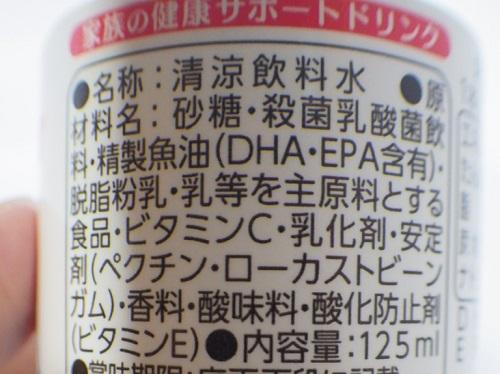 みんなのみかたDHA-原材料