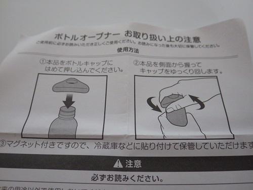 ボトルオープナー-説明書