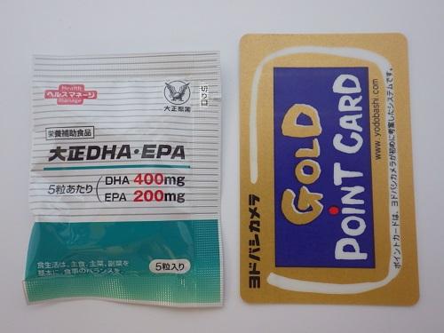 大正製薬 大正DHA・EPAのレビュー