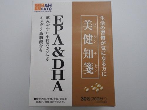 佐藤製薬の『美健知箋 EPA&DHA』口コミ・レビュー