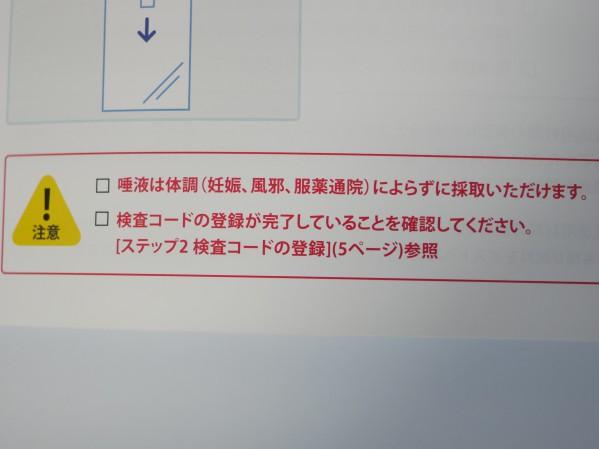 遺伝子検査MYCODE ヘルスケア