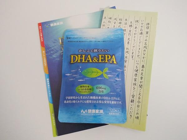 健康家族 かしこく摂りたいDHA&EPA